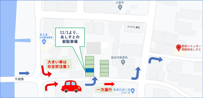 R3年11月1日より駐車場の場所が変わります。